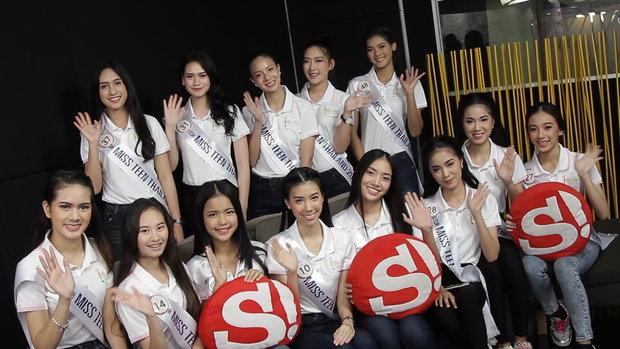 สาวๆมิสทีนไทยแลนด์ อยากเพิ่มอะไรใน บัญญัติวันเด็ก 10 ประการ