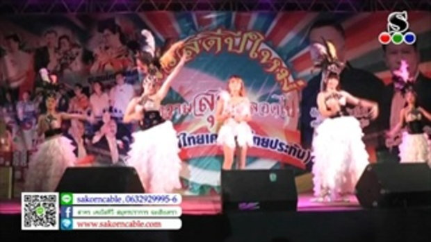 Sakorn News : เลี้ยงสังสรรค์ปีใหม่ไทยประกัน
