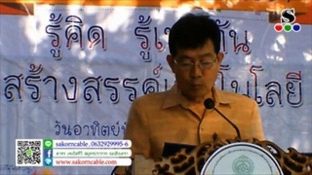 Sakorn News : วันเด็กห้องสมุดประชาชน 61