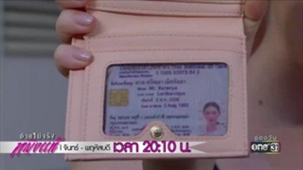 เจ๊ให้บัตรประชาชนผิด !!! | Highlight | ชายไม่จริง หญิงแท้ | 13 ธ.ค. 60 | one31