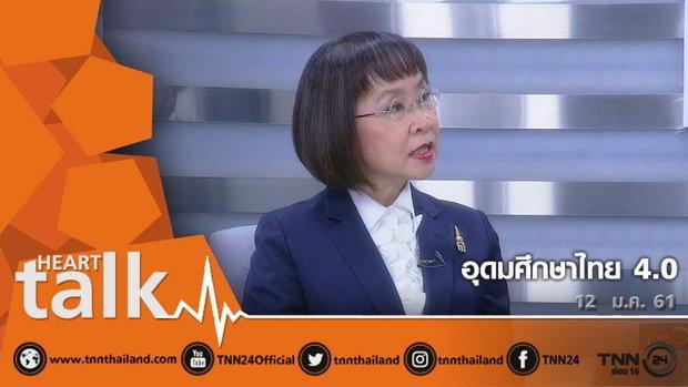 อุดมศึกษาไทย 4.0