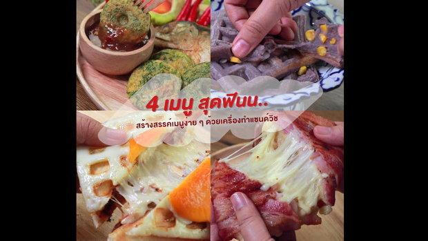 อาหารมื้ออร่อย จากเครื่องทำแซนวิช