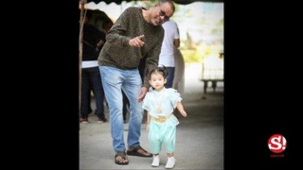 โน้ต เชิญยิ้ม มีความสุขทุกวันเมื่อได้อุ้มหลานปู่คนสวย น้องสไมล์