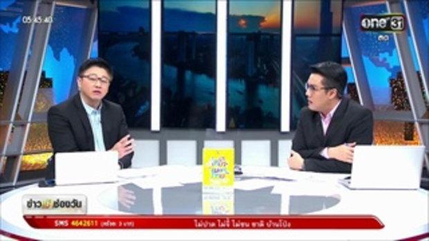 ข่าวเช้าช่องวัน | 18 มกราคม 2561 | ข่าวช่องวัน | one31