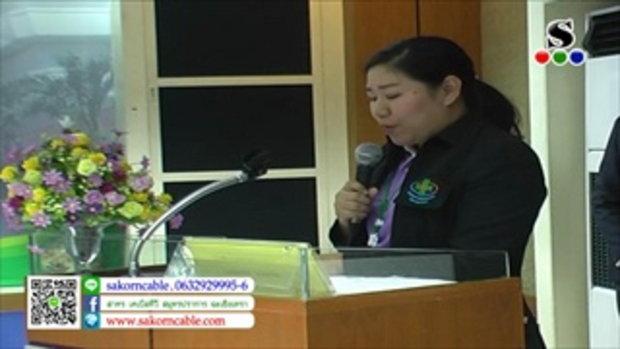 Sakorn News : ประชุมวิชาการโรคพิษตะกั่ว ครั้งที่ 2