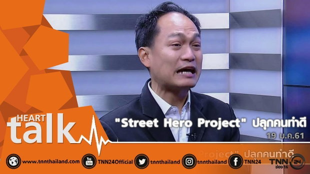 'Street Hero Project' ปลุกคนทำดี
