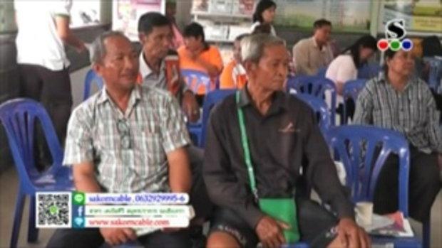 Sakorn News : อบรมเกษตรกร
