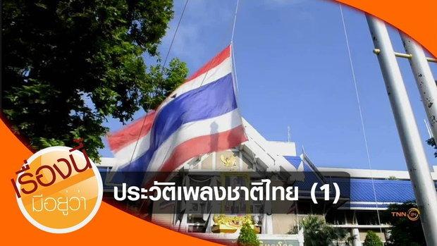 ประวัติเพลงชาติไทย (1)