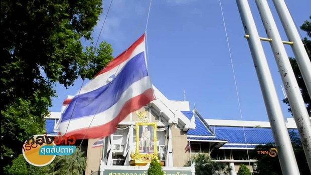 ประวัติเพลงชาติไทย (2)
