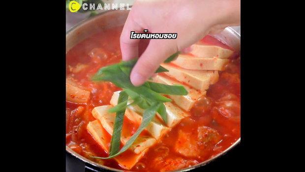 ซุปกิมจิหม้อใหญ่ อร่อยได้ทั้งบ้าน