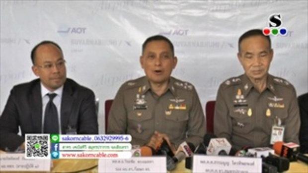 Sakorn News : แถลงข่าวจับกุมผู้ต้องหาลักทรัพย์สินผู้สื่อข่าว