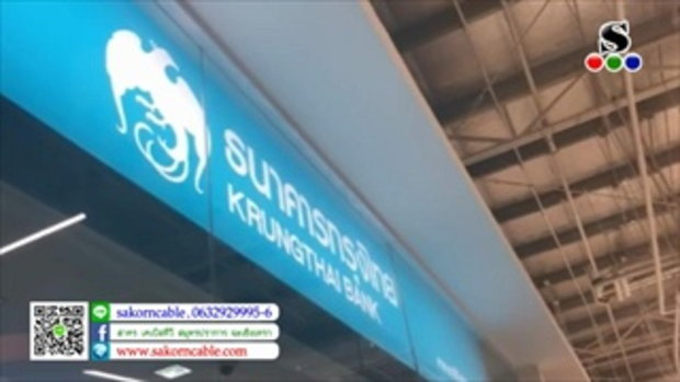 Sakorn News : โจรบุกเดี่ยวควงปืนจี้กวาดเงินสดกว่า 3 แสน ธนาคารกรุงไทย