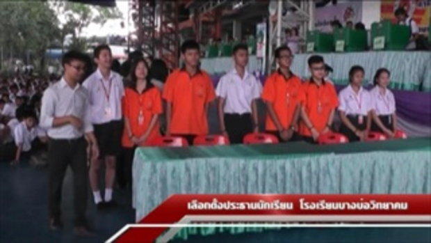 Sakorn News : เลือกตั้งประธานนักเรียนโรงเรียนบางบ่อวิทยาคม