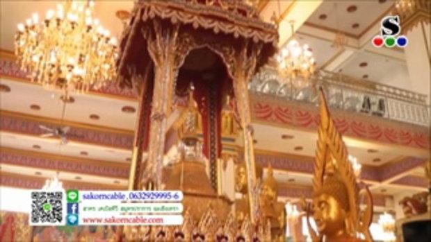 Sakorn News : วัดบางพลีใหญ่กลาง พิธีบรรจุพระธาตุ ณ บุษบกฯ