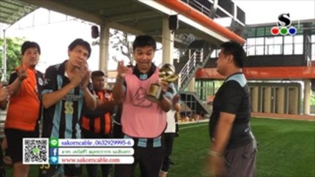 Sakorn News : ฟุตบอลประเพณีฟ้า-ขาว ครั้งที่ 10กลุ่มแฟนคลับสมุทรปราการFC