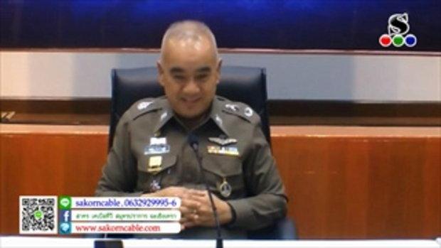 Sakorn News : โครงการฝึกอบรมปฐมนิเทศข้าราชการตำรวจจบใหม่