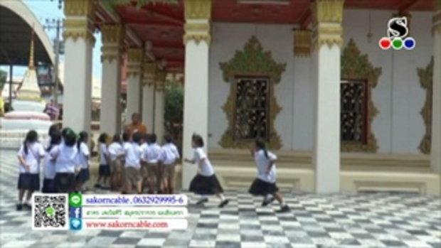 Sakorn News : วัดด่านสำโรงเปิดค่ายการเรียนรู้ให้กับนักเรียนร.ร.วัดด่านสำโรง