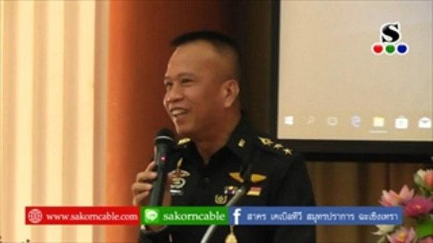 Sakorn News : โครงการส่งเสริมความเป็นพลเมืองดีฯ