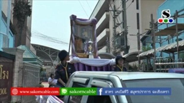 Sakorn News : แห่ถ้วยรางวัลชนะเลิศพระราชทาน