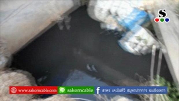 Sakorn News : อุตสาหกรรมจังหวัดตรวจสอบโรงงานลักลอบปล่อยน้ำเสีย