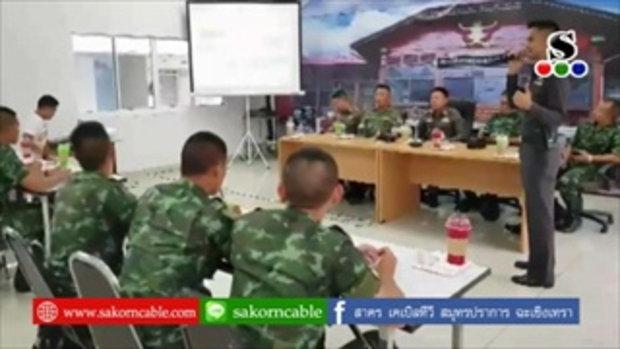 Sakorn News : นายทหารใหม่ศึกษาดูงานร้อย ร.2 ทำงานร่วมกับตำรวจ สภ.พระประแดง