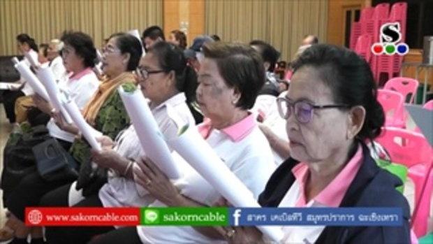 Sakorn News : โรงเรียนผู้สูงอายุ อบต.แพรกษา