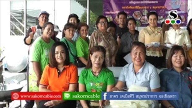 Sakorn News : กลุ่มแม้บ้านชุมชนสุนทรศาลทูล เรียนรู้ทำหมี่กรอบสมุนไพร