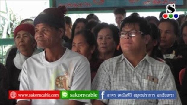 Sakorn News : โครงการพัฒนาคุณภาพชีวิตบ้านอ่างเตย