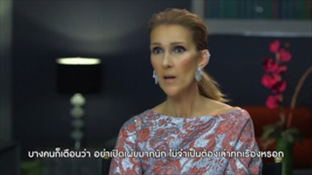 สัมภาษณ์ Celine Dion ก่อนพบตัวจริง 23 ก.ค. นี้