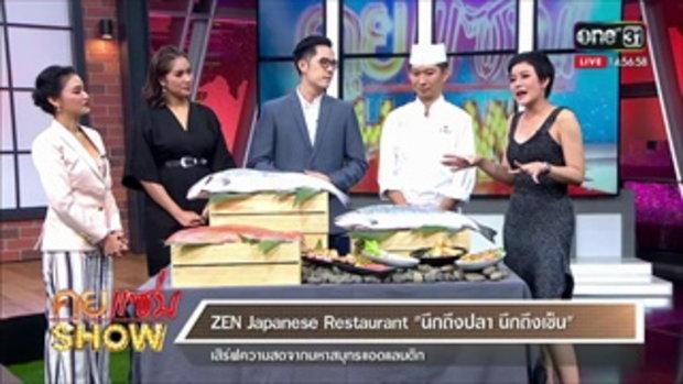 คุยเเซ่บShow : ZEN Japanese Restaurant นึกถึงปลา นึกถึงเซ็น