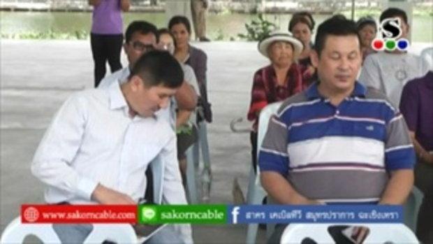 Sakorn News : ประชุมการมีส่วนร่วมภาคประชาชน