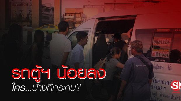 รถตู้ฯ น้อยลง ใครบ้างที่กระทบ? ฟังเสียงสะท้อนจากผู้ประกอบการและผู้โดยสาร