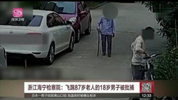 สาปแช่งทั้งเมือง! หนุ่มจีนเซ็งจักรยานพัง โดดถีบอาม่าล้มคว่ำระบายอารมณ์