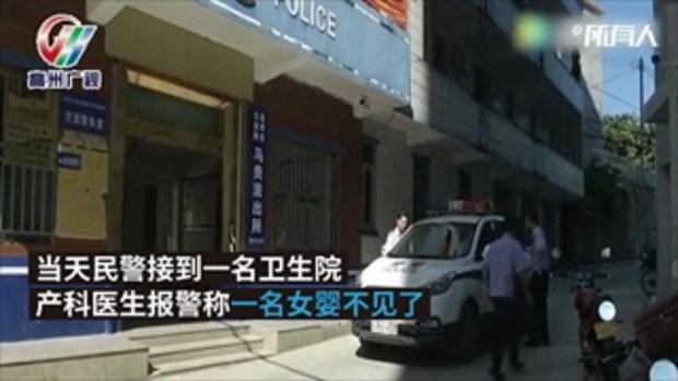 สลด พ่อชาวจีนผิดหวังได้ลูกสาว จับยัดใส่ถุง-โยนทิ้งหน้าผา