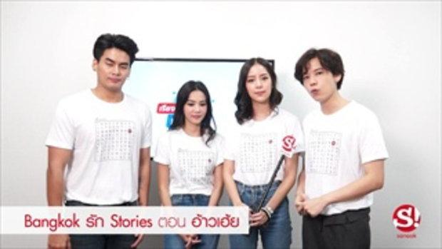 ฮั่น-กิ๊บซี่-เมโกะ-คชา ชวนดู Bangkok รัก Stories ตอน อ้าวเฮ้ย