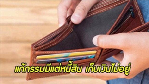 แก้กรรมการเงินมีปัญหา เก็บเงินไม่อยู่ มีแต่หนี้สิน