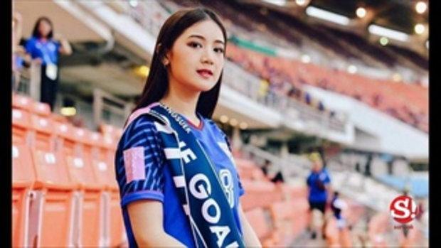 งามทั้งภูมิภาค! รวมสาวสวยใจละลายศึกอาเซียนคัพ 2018 รอบแบ่งกลุ่ม