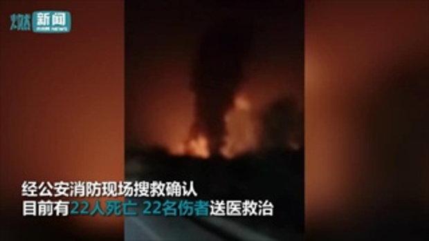 เกิดระเบิดใกล้โรงงานเคมีในจีน ดับอย่างน้อย 22 เจ็บอีกอื้อ