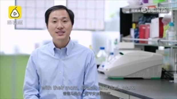 """จีนสั่งสอบนักวิทย์ฯ อ้างตัดต่อยีนสร้าง """"เด็กแฝดต้าน HIV"""" คู่แรกของโลก"""