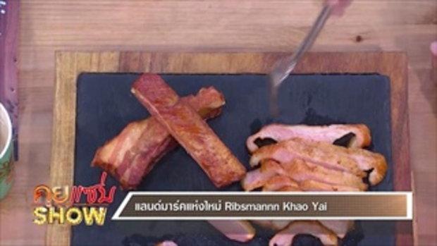 คุยแซ่บShow - แลนด์มาร์คแห่งใหม่ Ribsmannn Khao Yai