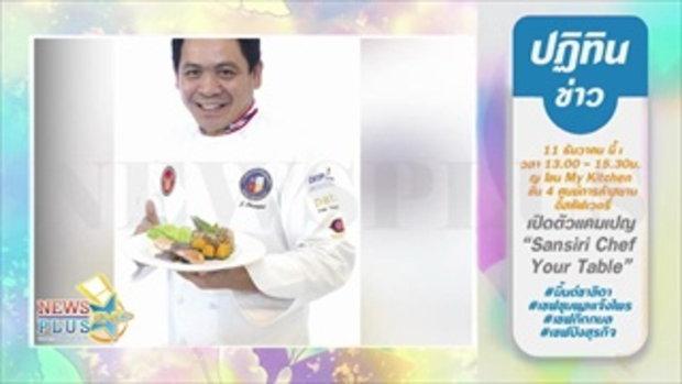 """มิ้นต์ชาลิดา ร่วมงานเปิดตัวแคมเปญ """"Sansiri Chef Your Table"""" 11 ธค."""