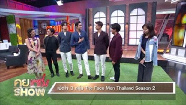 คุยแซ่บShow - ผู้ชนะ The Face Men Thailand Season 2