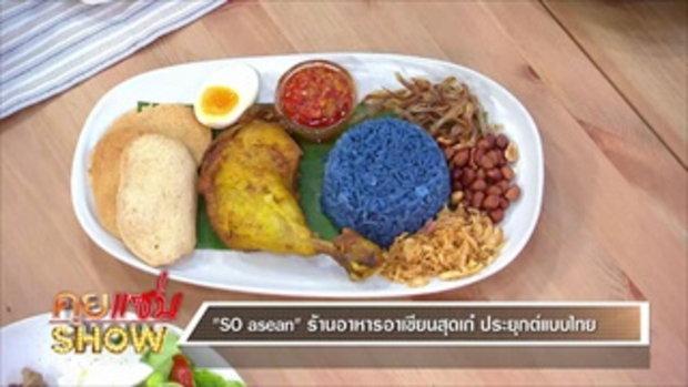 คุยแซ่บshow: ร้านอาหาร So asean ร้านอาหารอาเซียนสุดเก๋ ที่ประยุกต์แบบไทยได้อย่างลงตัว