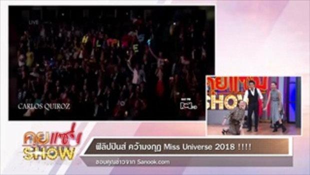 คุยแซ่บShow - Catriona Gray จากฟิลิปปินส์ คว้ามงกุฏ Miss Universe 2018