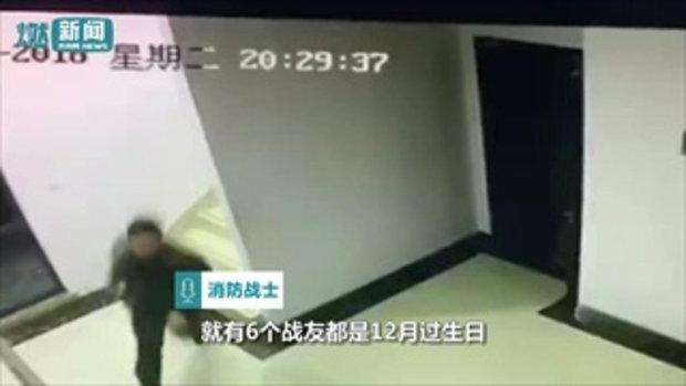 ยกนิ้ว! ดับเพลิงจีนทิ้งงานวันเกิด หลังสัญญาณเตือนภัยดังขัดขณะร้องเพลงฉลอง