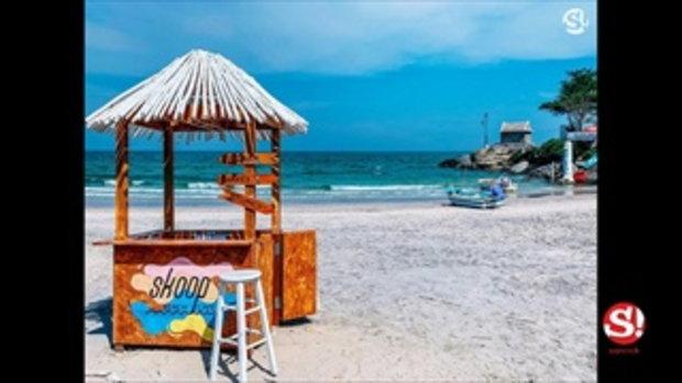 Skoop Beach Cafe คาเฟ่สุดชิคบนชายหาดหัวหิน