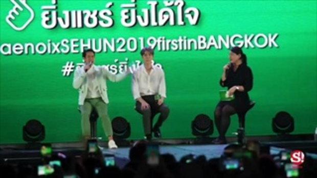 เซฮุน EXO เซอร์ไพรส์แฟนไทย เขียนคำว่า