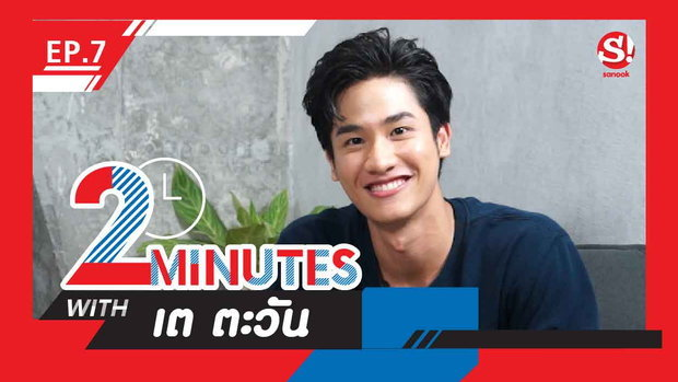 2 Minutes with... | EP.7 | เต ตะวัน