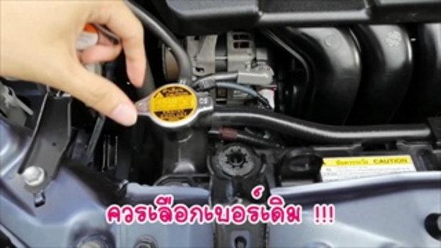 แก๊งรักรถ | EP.3 ฝาหม้อน้ำรถยนต์เสีย มีอาการ? การทำงานของฝาหม้อน้ำ สำคัญกว่าที่คิดรู้ก่อนเครื่องพัง!