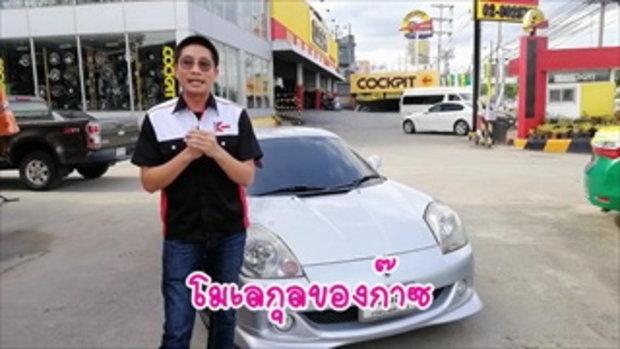 แก๊งรักรถ | EP.5 เติมลมยางรถยนต์ไนโตรเจน ดีกว่าเติมลมยางธรรมดายังไง ทำไมคนไม่เติมกัน?